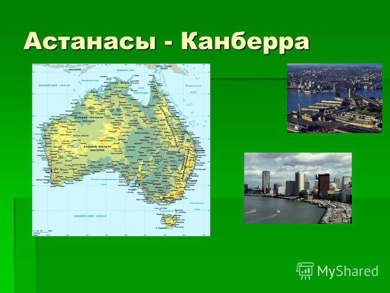 Астанасы - Канберра