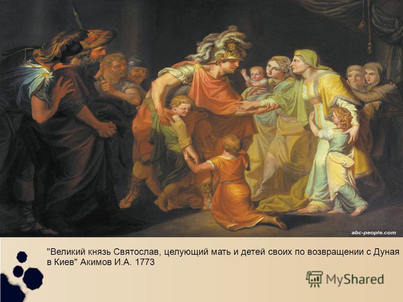 Великий князь Святослав, целующий мать и детей своих по возвращении с Дуная в Киев Акимов И.А. 1773
