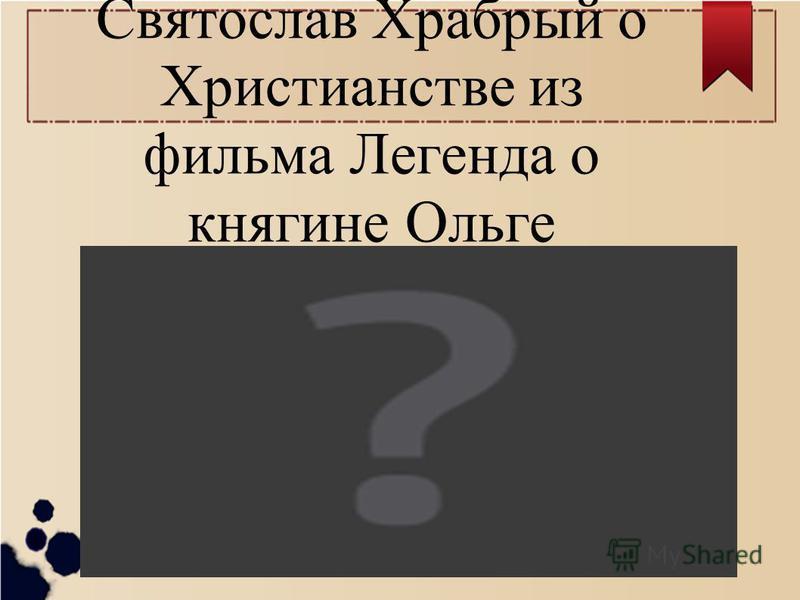 Святослав Храбрый о Христианстве из фильма Легенда о княгине Ольге