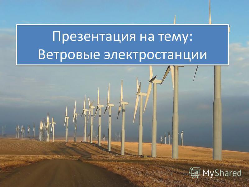 Презентация на тему: Ветровые электростанции