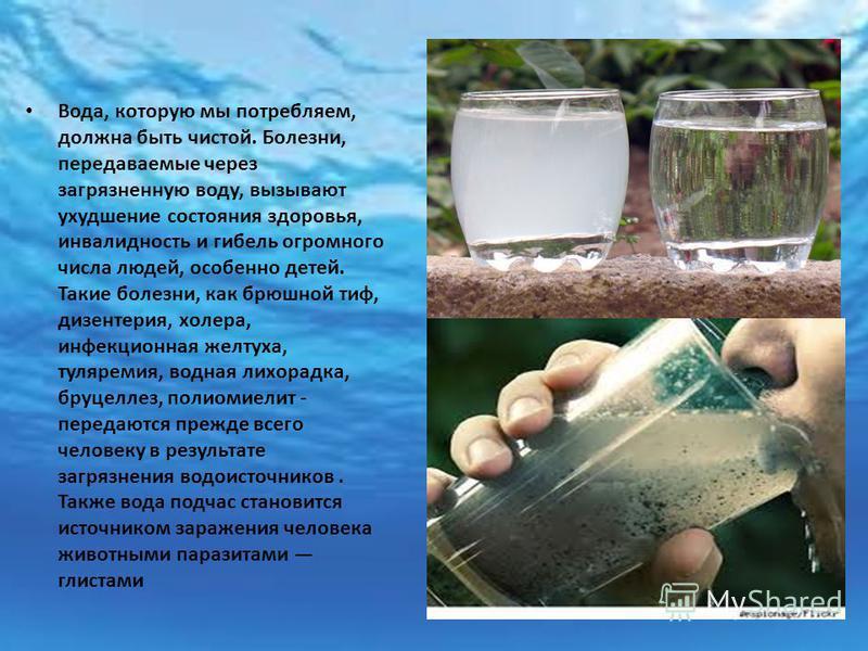 Вода, которую мы потребляем, должна быть чистой. Болезни, передаваемые через загрязненную воду, вызывают ухудшение состояния здоровья, инвалидность и гибель огромного числа людей, особенно детей. Такие болезни, как брюшной тиф, дизентерия, холера, ин