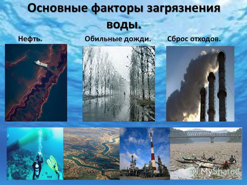 Основные факторы загрязнения воды. Нефть. Обильные дожди. Сброс отходов.