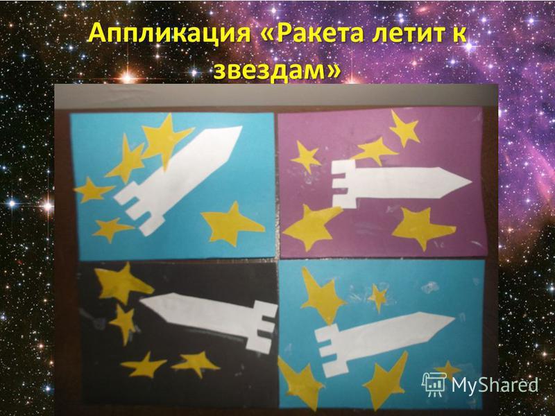 Аппликация «Ракета летит к звездам»