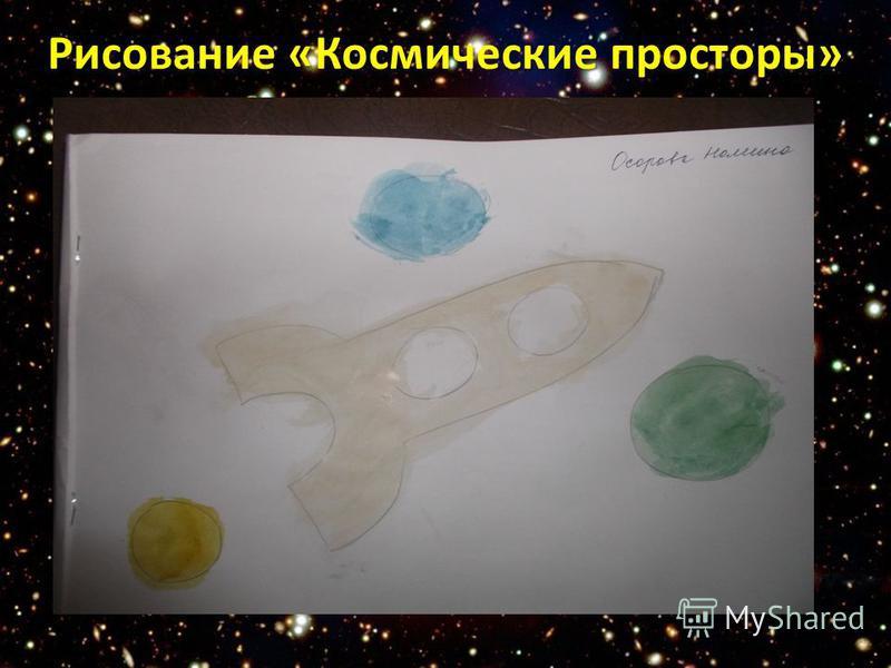 Рисование «Космические просторы»