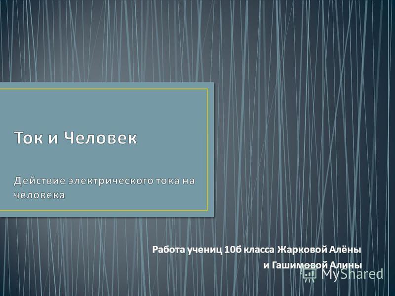 Работа учениц 10 б класса Жарковой Алёны и Гашимовой Алины