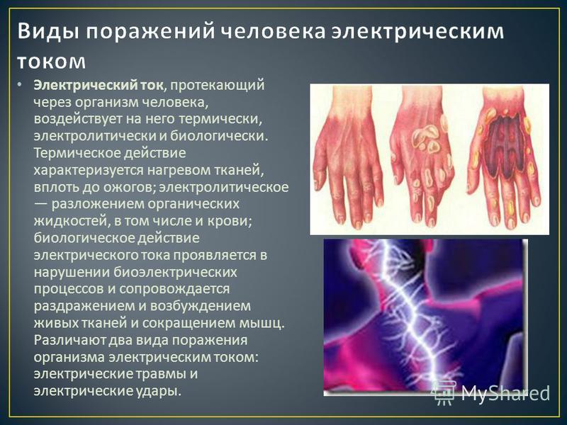 Электрический ток, протекающий через организм человека, воздействует на него термически, электролитически и биологически. Термическое действие характеризуется нагревом тканей, вплоть до ожогов ; электролитическое разложением органических жидкостей, в