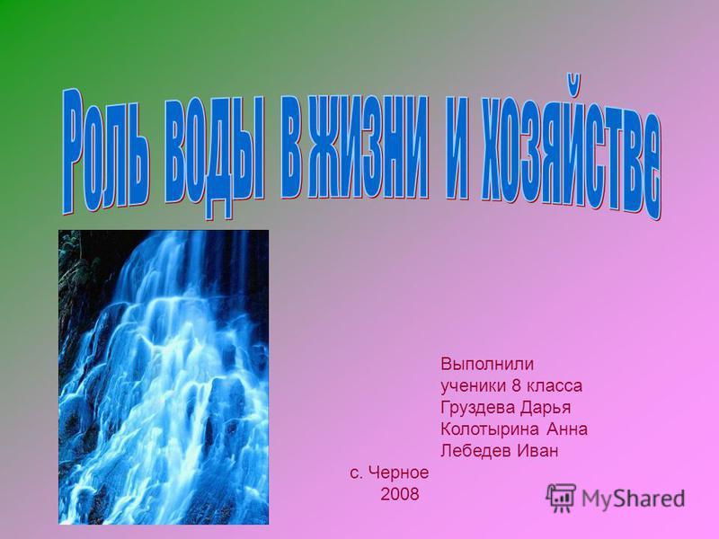 Выполнили ученики 8 класса Груздева Дарья Колотырина Анна Лебедев Иван с. Черное 2008