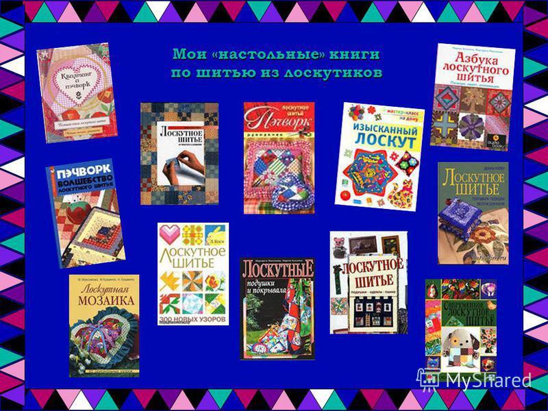 Мои «настольные» книги по шитью из лоскутиков