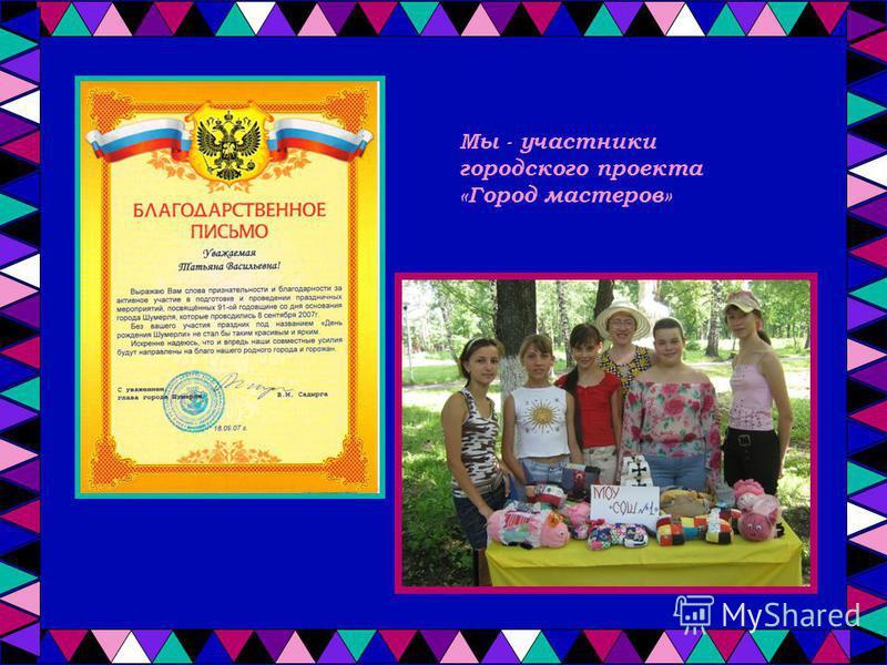 Мы - участники городского проекта «Город мастеров»