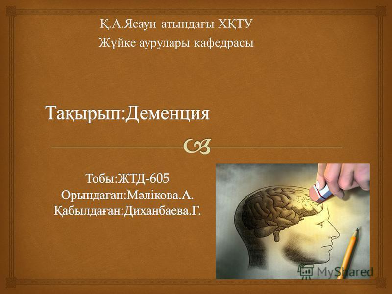 Қ. А. Ясауи атындағы ХҚТУ Жүйке аурулары кафедрасы