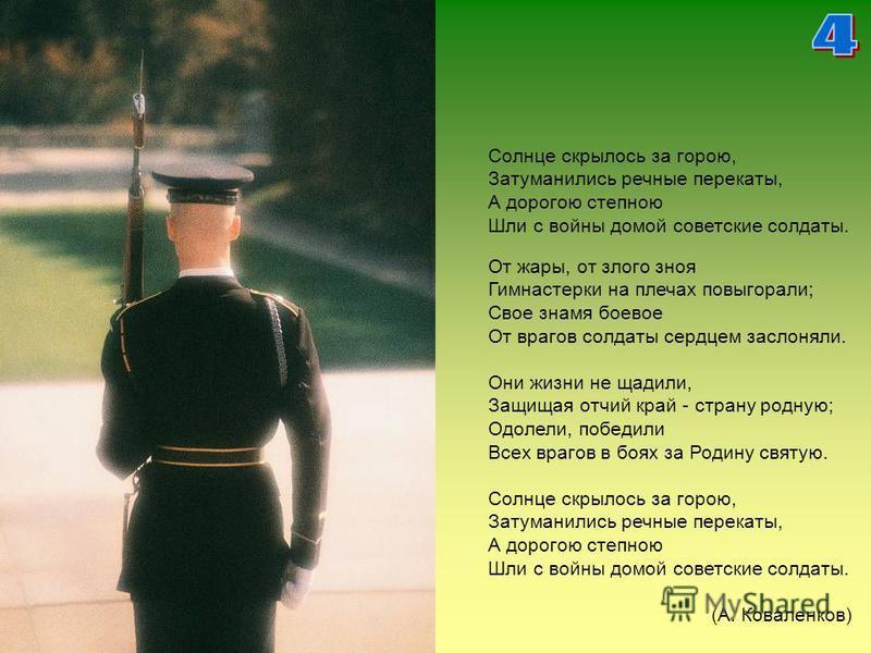 Солнце скрылось за горою, Затуманились речные перекаты, А дорогою степною Шли с войны домой советские солдаты. От жары, от злого зноя Гимнастерки на плечах повыгорали; Свое знамя боевое От врагов солдаты сердцем заслоняли. Они жизни не щадили, Защища