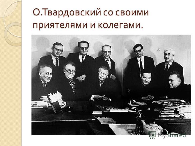 О. Твардовский со своими приятелями и коллегами.