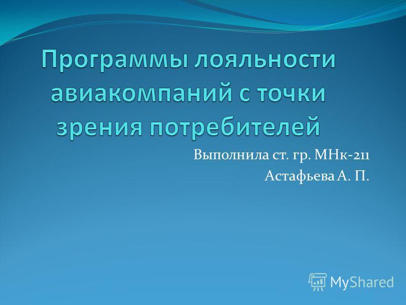 Выполнила ст. гр. МНк-211 Астафьева А. П.