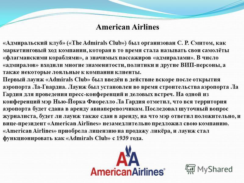 American Airlines «Адмиральский клуб» («The Admirals Club») был организован С. Р. Смитом, как маркетинговый ход компании, которая в то время стала называть свои самолёты «флагманскими кораблями», а значимых пассажиров «адмиралами». В число «адмиралов