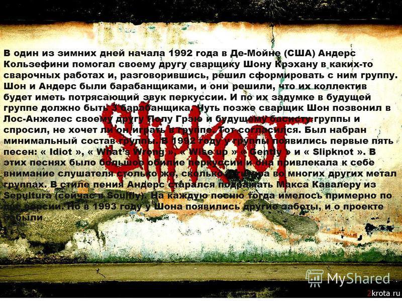 Скачать slipknot альбом iowa