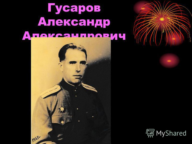 Гусаров Александр Александрович