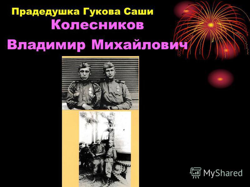 Прадедушка Гукова Саши Колесников Владимир Михайлович