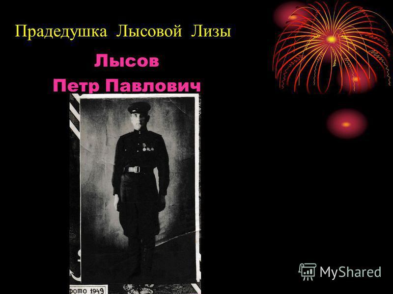 Прадедушка Лысовой Лизы Лысов Петр Павлович