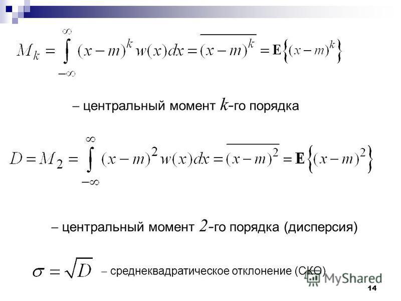 14 центральный момент k- го порядка центральный момент 2- го порядка (дисперсия) среднеквадратическое отклонение (СКО)