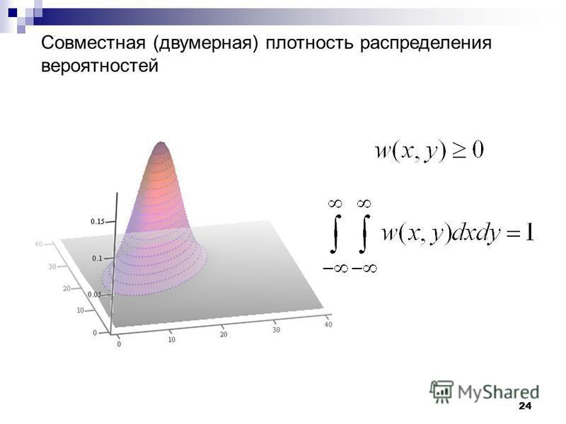 24 Совместная (двумерная) плотность распределения вероятностей