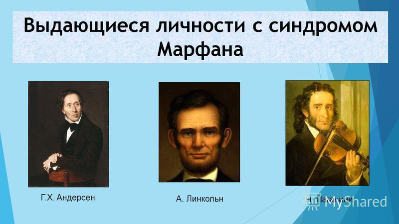 Выдающиеся личности с синдромом Марфана Г.Х. Андерсен А. Линкольн Н. Паганини