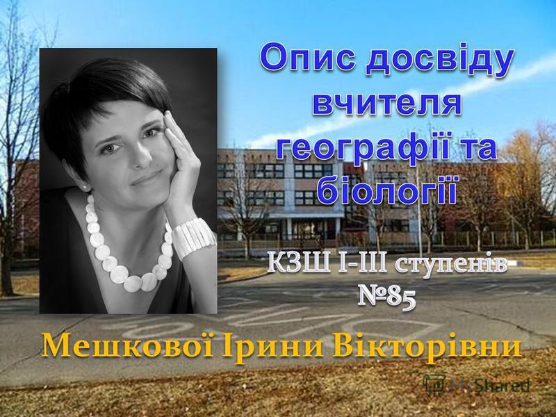Мешкової Ірини Вікторівни