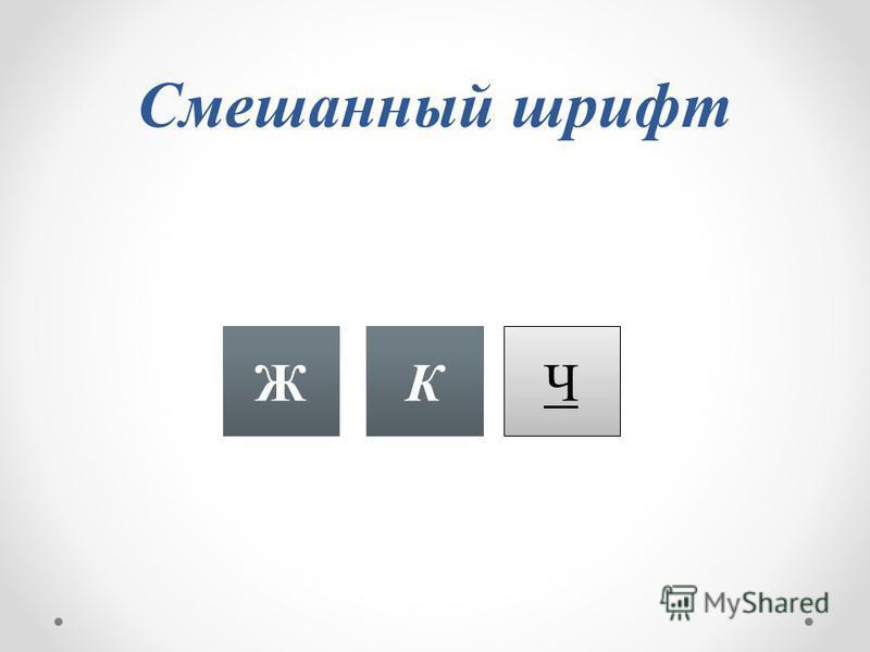 Смешанный шрифт ЧЖК