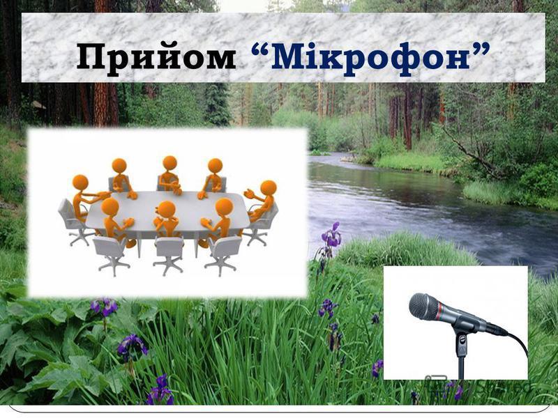 Прийом Мікрофон
