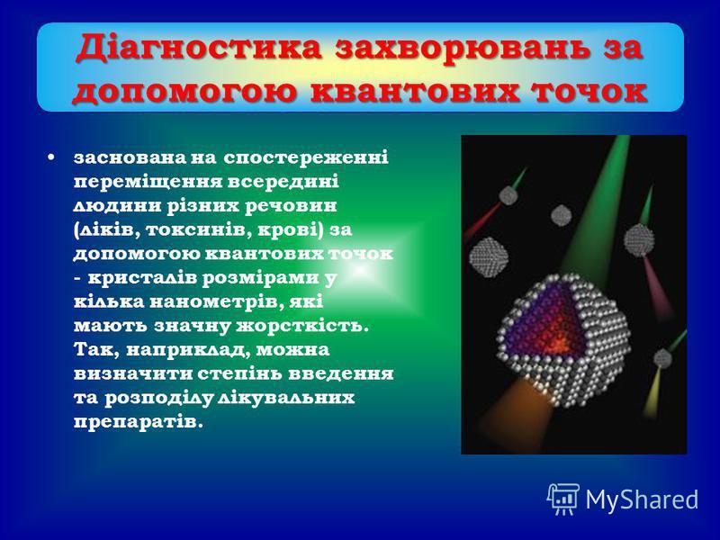 заснована на спостереженні переміщення всередині людини різних речовин (ліків, токсинів, крові) за допомогою квантових точок - кристалів розмірами у кілька нанометрів, які мають значну жорсткість. Так, наприклад, можна визначити степінь введення та р