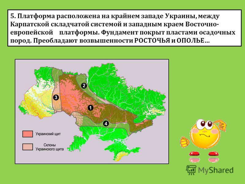 5. Платформа расположена на крайнем западе Украины, между Карпатской складчатой системой и западным краем Восточно- европейской платформы. Фундамент покрыт пластами осадочных пород. Преобладают возвышенности РОСТОЧЬЯ и ОПОЛЬЕ…