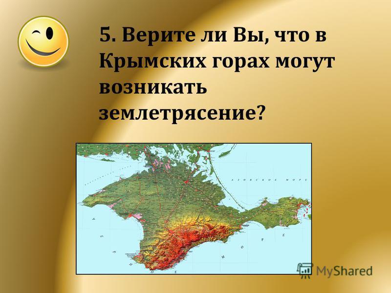 5. Верите ли Вы, что в Крымских горах могут возникать землетрясение?