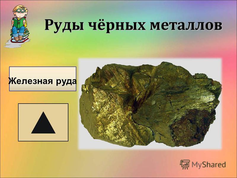 Руды чёрных металлов Железная руда