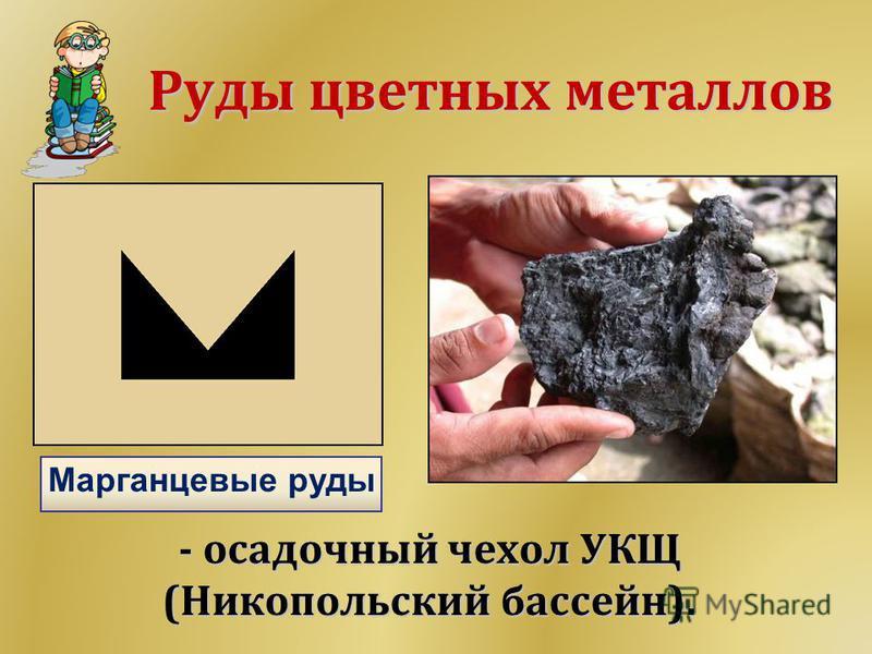 Руды цветных металлов - осадочный чехол УКЩ (Никопольский бассейн). Марганцевые руды
