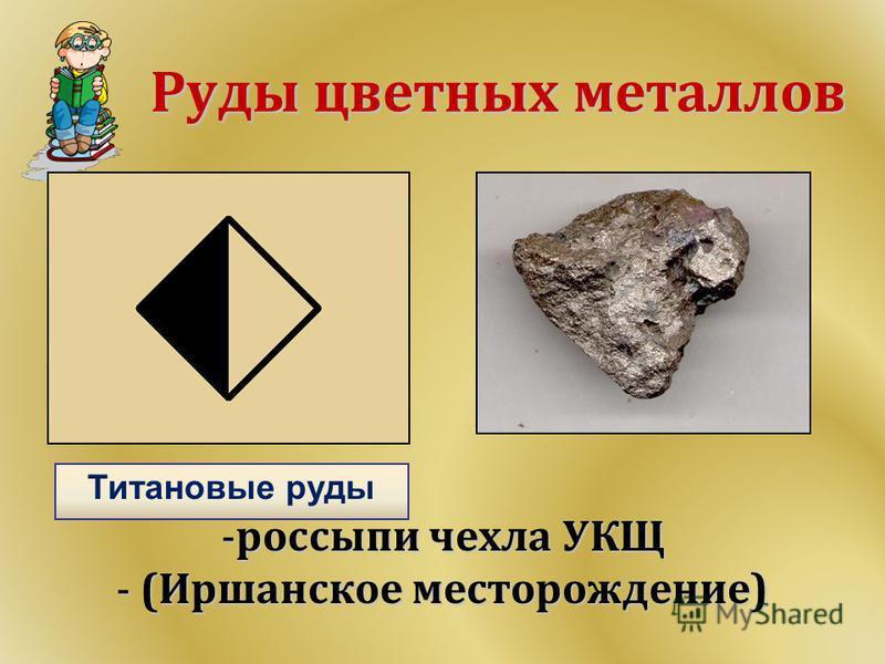 Руды цветных металлов -россыпи чехла УКЩ - (Иршанское месторождение) Титановые руды