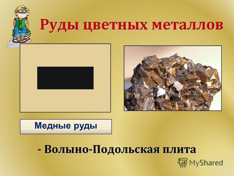 Руды цветных металлов - Волыно-Подольская плита Медные руды