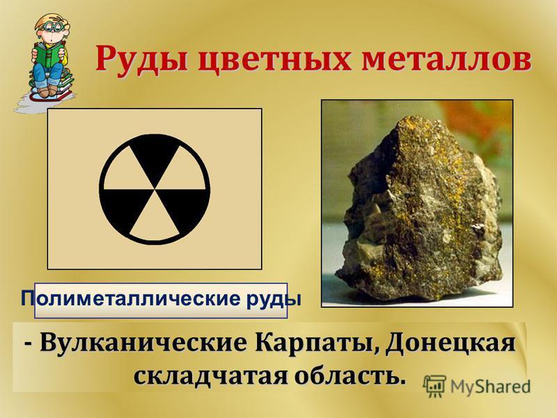 Руды цветных металлов - Вулканические Карпаты, Донецкая складчатая область. Полиметаллические руды