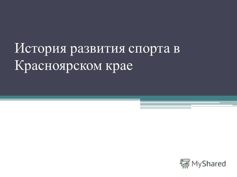 История развития спорта в Красноярском крае