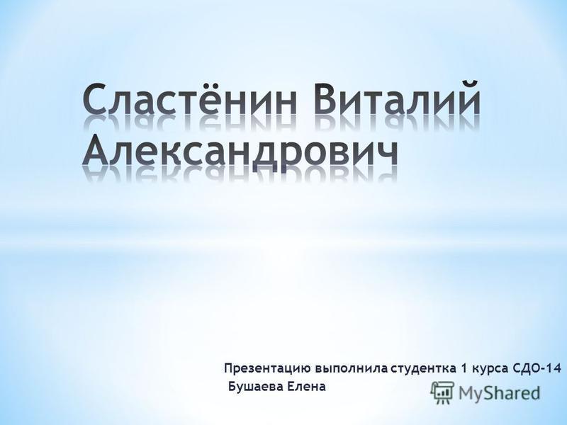 Презентацию выполнила студентка 1 курса СДО-14 Бушаева Елена
