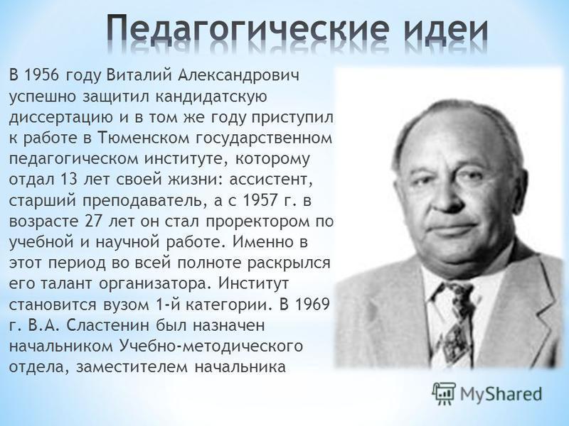В 1956 году Виталий Александрович успешно защитил кандидатскую диссертацию и в том же году приступил к работе в Тюменском государственном педагогическом институте, которому отдал 13 лет своей жизни: ассистент, старший преподаватель, а с 1957 г. в воз