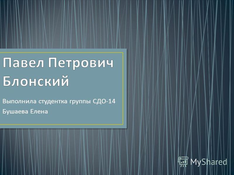 Выполнила студентка группы СДО -14 Бушаева Елена
