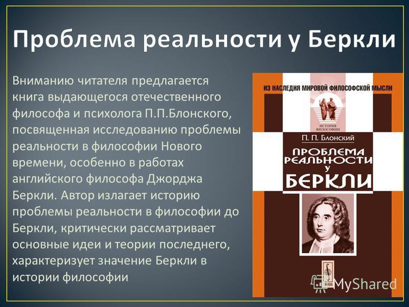 Вниманию читателя предлагается книга выдающегося отечественного философа и психолога П. П. Блонского, посвященная исследованию проблемы реальности в философии Нового времени, особенно в работах английского философа Джорджа Беркли. Автор излагает исто