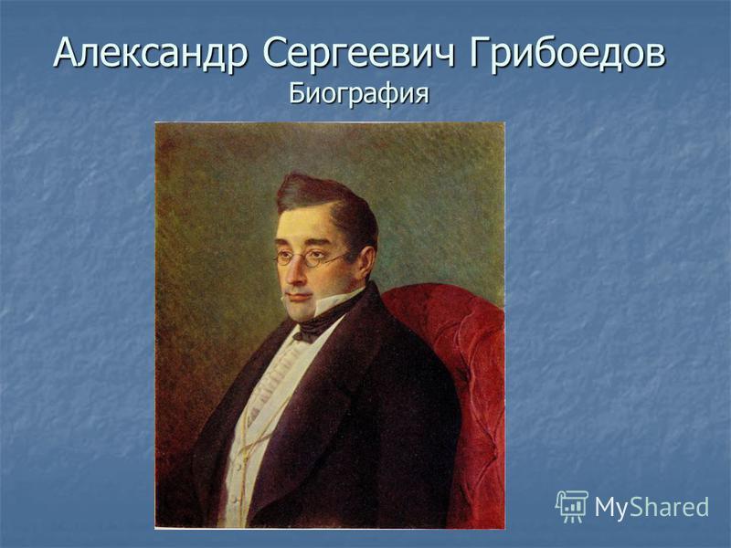 Александр Сергеевич Грибоедов Биография
