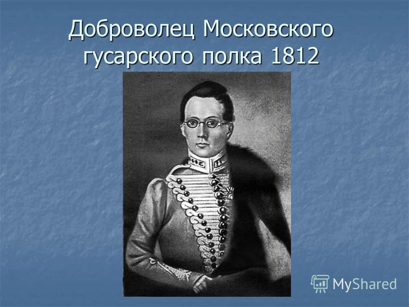 Доброволец Московского гусарского полка 1812