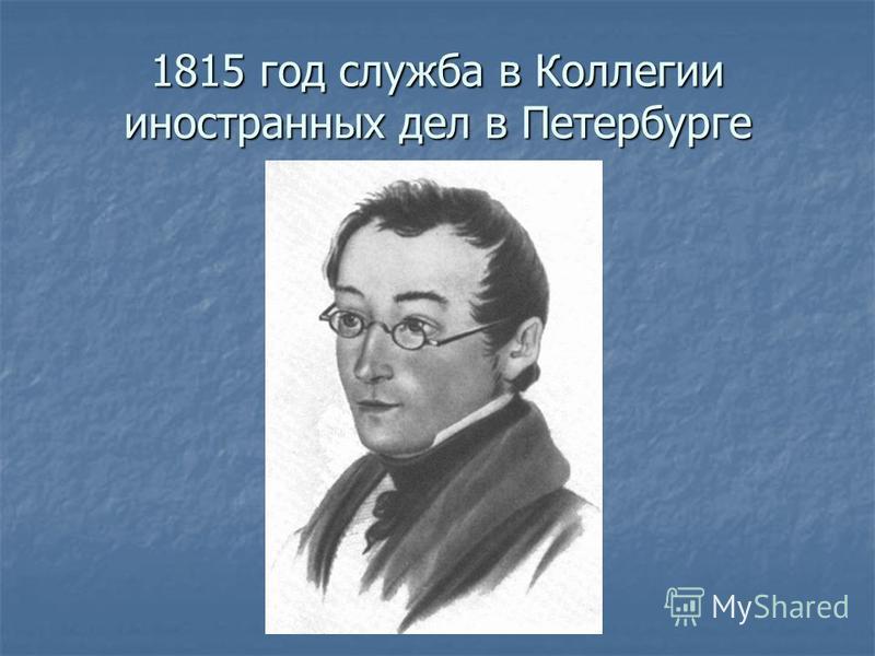 1815 год служба в Коллегии иностранных дел в Петербурге