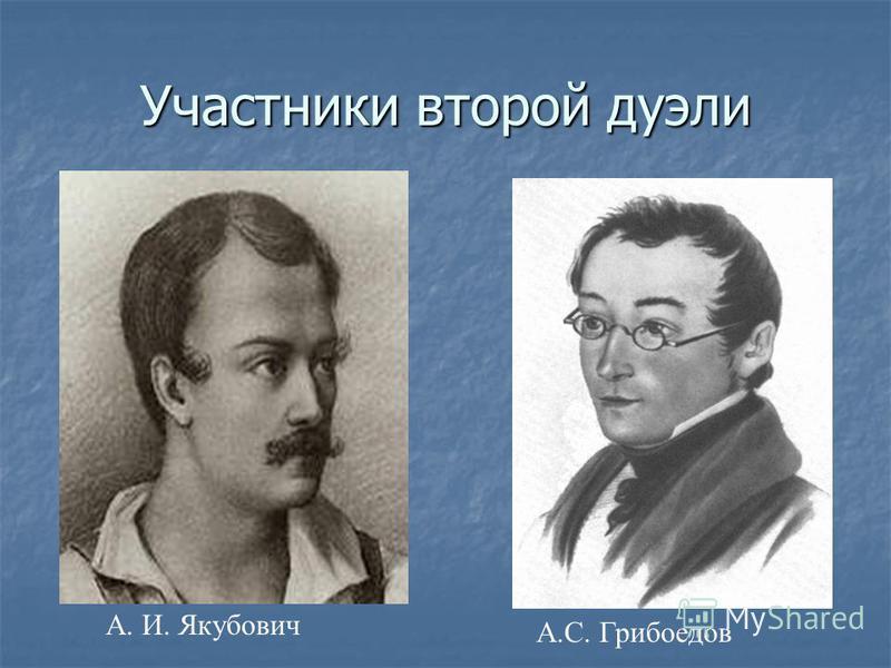 Участники второй дуэли А. И. Якубович А.С. Грибоедов