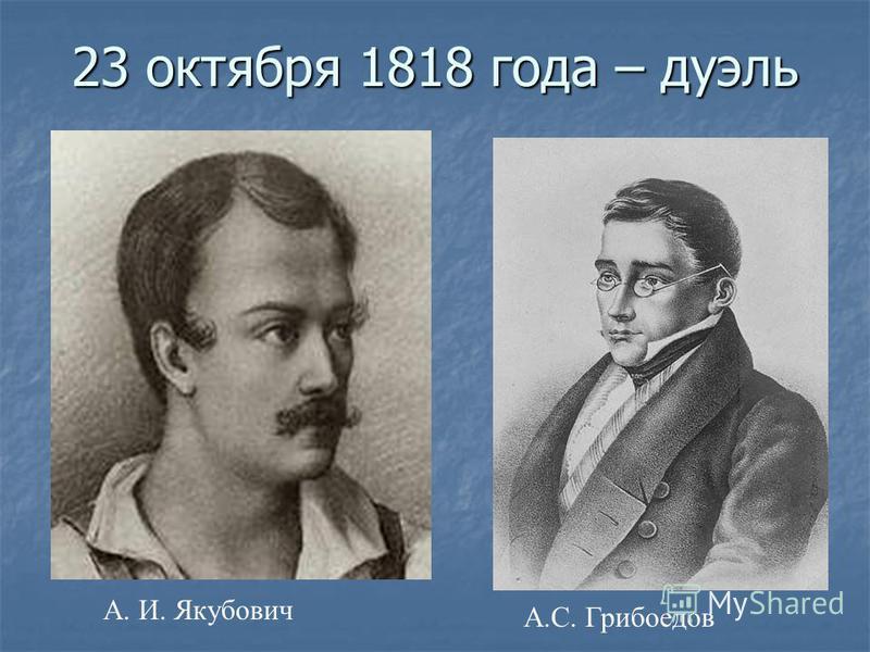 23 октября 1818 года – дуэль А. И. Якубович А.С. Грибоедов