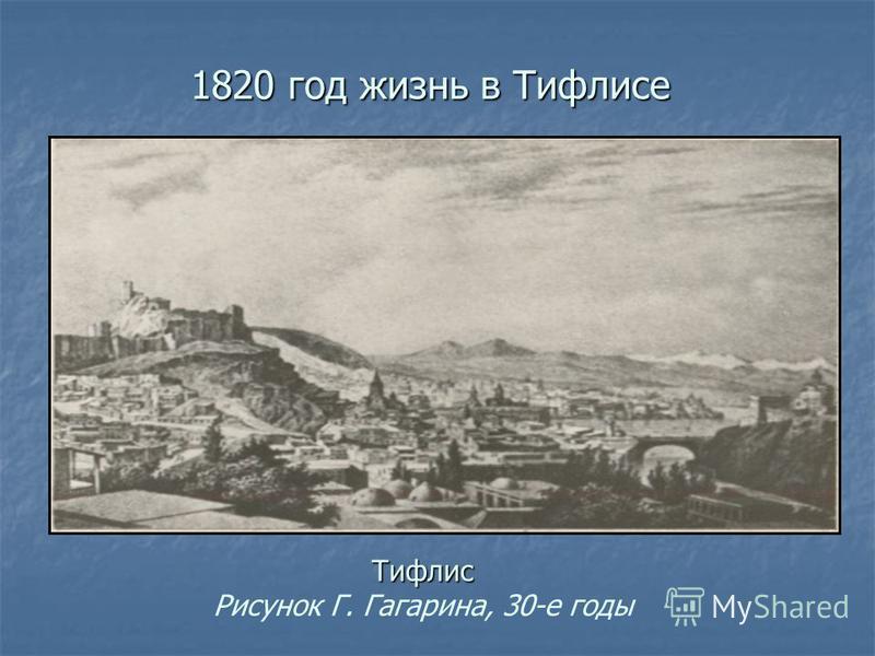 Тифлис Тифлис Рисунок Г. Гагарина, 30-е годы 1820 год жизнь в Тифлисе