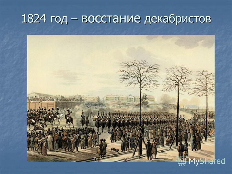 1824 год – восстание декабристов