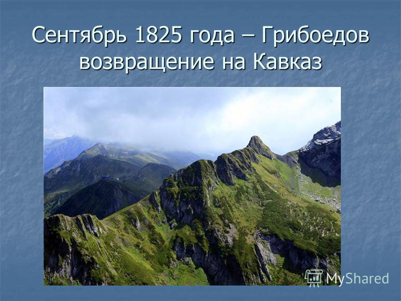 Сентябрь 1825 года – Грибоедов возвращение на Кавказ