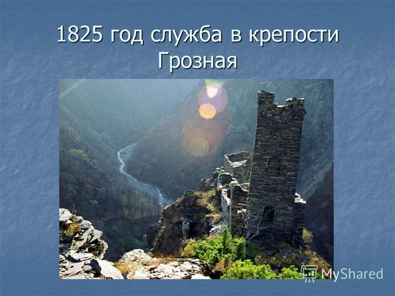 1825 год служба в крепости Грозная